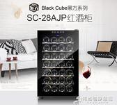 Vinocave/維諾卡夫 SC-28A電子恒溫紅酒櫃 家用恒溫酒櫃 冰吧WD 時尚芭莎