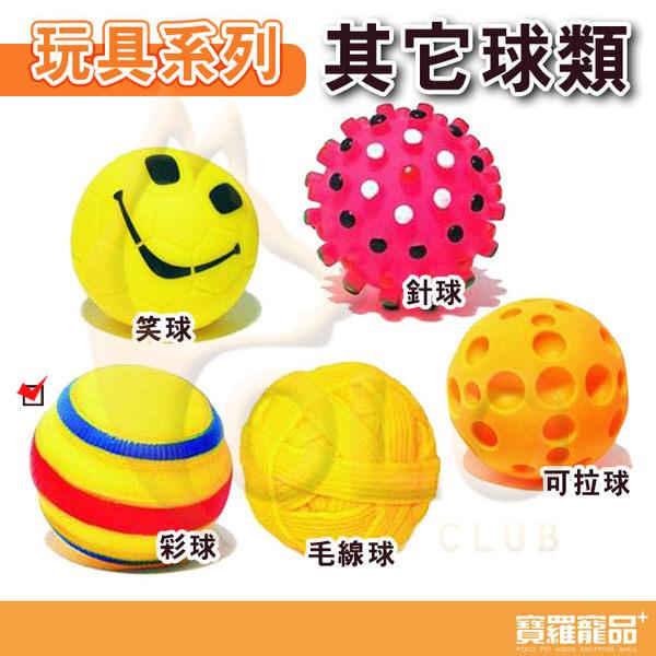 玩具-彩球【寶羅寵品】
