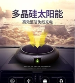空氣清淨機太陽能車載空氣凈化器汽車內用消除甲醛異味負離子香薰加濕器氧吧 DF 維多