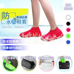 【APEX】矽膠防水雨鞋套-買一送一綠色-L