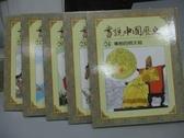 【書寶二手書T5/少年童書_RIQ】畫說中國歷史_20~24冊間_共5本合售_專制的明太祖等