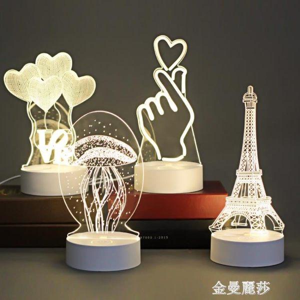 3d小夜燈小台燈插電臥室立體床頭燈生日禮物女生小創意燈夢幻浪漫 金曼麗莎