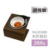【SofyDOG】日本IDOG&ICAT 木作食碗台-胡桃咖