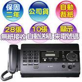 星天地 國際牌 Panasonic KX-FT518TW(鈦金屬黑)感熱紙傳真機 自動裁紙 無紙記憶接收 原廠保固2年