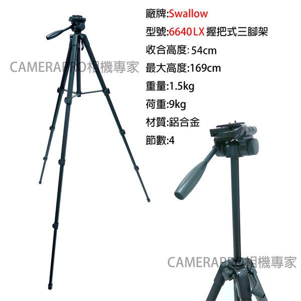 ◎相機專家◎ 送NLP-1 SWALLOW 6640LX 油壓式鋁合金三腳架 AL3 升級版 送原廠腳架袋 欽輝行公司貨