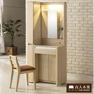 日本直人木業-LOSCO簡約標準化妝桌椅...
