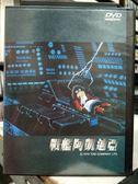 影音專賣店-Y32-078-正版DVD-動畫【戰艦阿凱迪亞 電影版】-國日語發音