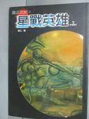 【書寶二手書T2/一般小說_IGE】星戰英雄5_莫仁