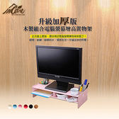 【Incare】全新第二代5mm真的狠厚DIY電腦螢幕收納增高架-桃紅(1入)