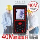 《團購棒棒》【40M精準雷射測量儀】測距儀 面積 體積 距離 測量 LED面板