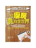 二手書博民逛書店《從廚房賣向全世界:英國辣媽的創業傳奇》 R2Y ISBN:9865788276