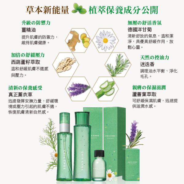 CHIC CHOC 植萃舒活化妝水120ml