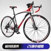 自行車 700c公路車21/27速24寸變速成人彎把男女學生公路賽車T 3色