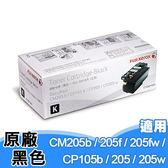 富士 全錄 CT201591 原廠碳粉匣 黑色 FujiXerox (CM205b/CM205f/CM215b/CM215fw/CP215w)