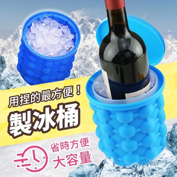 現貨!矽膠製冰桶-小款 ice genie 冰塊模具 製冰 冰模 冰鎮桶 保冰 硅膠 #捕夢網