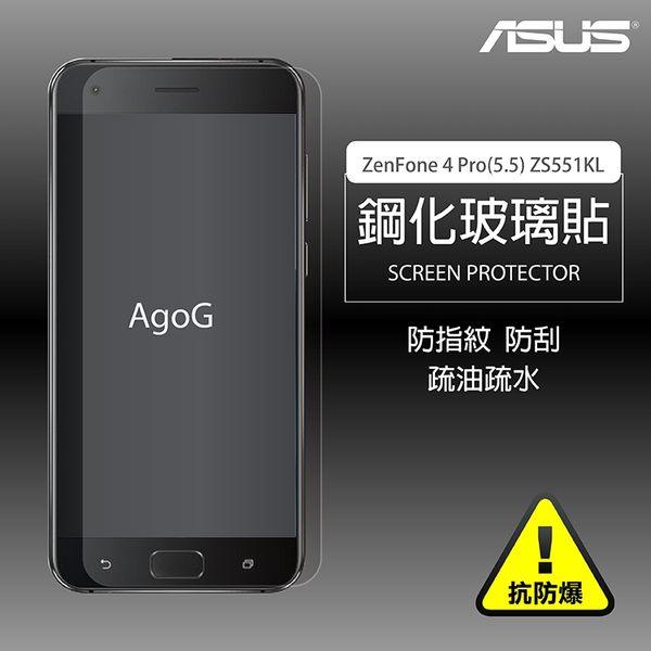 保護貼 玻璃貼 抗防爆 鋼化玻璃膜ASUS ZenFone 4 Pro(5.5) 螢幕保護貼 ZS551KL