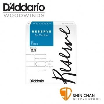 【缺貨】美國 RICO RESERVE 豎笛/黑管 竹片 2.5號 Bb Clarinet (10片/盒)【D'Addario/DAddario】
