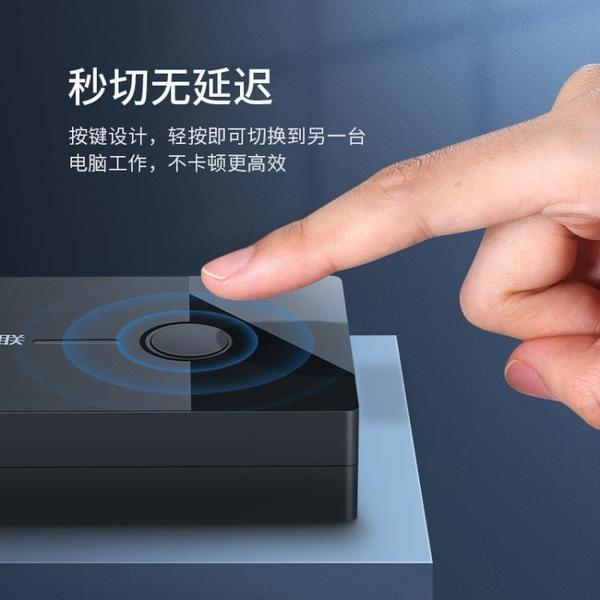 切換器 kvm切換器2口分線電腦滑鼠鍵盤1控2多開同步轉換usb腦共用一台顯示器 童趣潮品