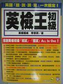 【書寶二手書T1/語言學習_XBF】英檢王初級_李宗玥_附光碟
