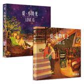 愛‧小時光(1+2 集在一起限量套書)