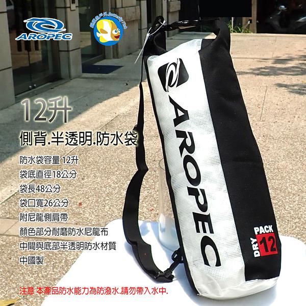 [ 開發票 Aropec ] Swell 半透明 防水袋 12L 黑色 ;蝴蝶魚戶外