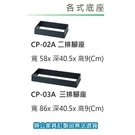 捲門式 公文櫃 收納櫃 CP-03A 三排腳座