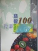 【書寶二手書T5/保健_LMW】健腦益智100法_趙昕,侯琨/編著