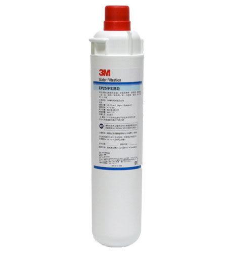 【3M】 CUNO EP25 / EP-25 淨水器濾心《除鉛型》【0.5微米】【NSF 42/53 認證可生飲】