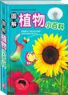 《幼福》← 圖解植物小百科 (彩色精裝書224頁)