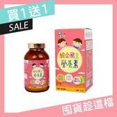 買一送一優惠組~綜合酵素營養素粉 Panda baby 鑫耀生技NEW
