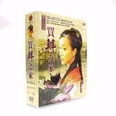大陸劇 - 買辦之家DVD (全20集/7片) 周迅/吳軍/劉棟