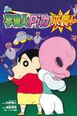 蠟筆小新電影完全漫畫版18 宇宙人Pi力來襲!(全)