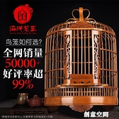 貴州畫眉鳥籠竹制精品全套配件海洋鳥籠廠雕刻八哥鳥籠子大號手工 NMS創意新品