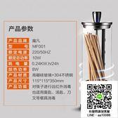 魔凡Morfan筷潔寶全自動家用筷子消毒機防霉烘干紅外線筷子殺菌器 MKS新年禮物