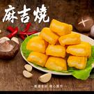 【大口市集】相撲日式火鍋料麻吉燒(250g/包)