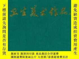 二手書博民逛書店罕見衛生美術作品選Y15756 中華人民共和國衛生部出版 中華人