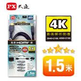 PX大通 HDMI傳輸線 HDMI-1.5MM 1.3版 1.5米
