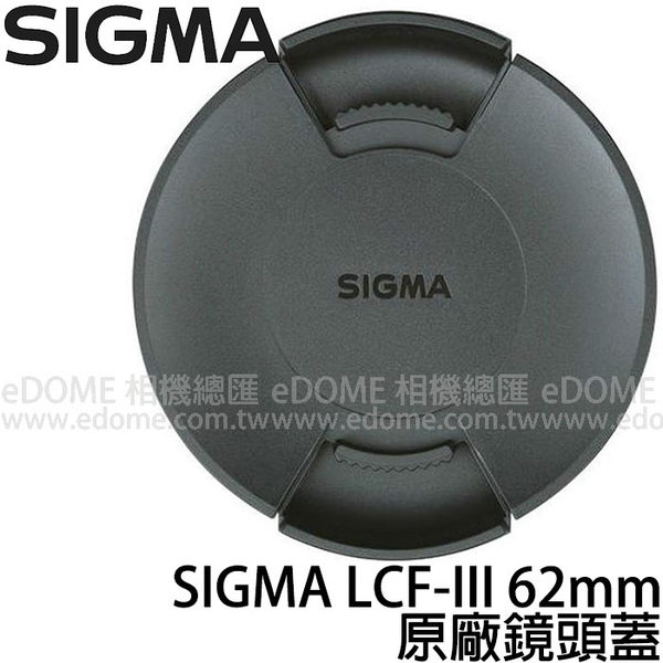 SIGMA LCF-III 62mm CAP 原廠內扣式鏡頭前蓋 (郵寄免運 恆伸公司貨) 鏡頭蓋