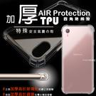 【四角加厚防摔】適用SONY XPeria10iii XPeria5iii XPeria1iii 手機套保護殼空壓殼套