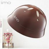 日本 iimo 兒童安全帽(棕色)