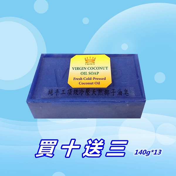 (買十送三優惠組) VCP冷壓椰子油手工皂(140g x 13)