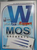 【書寶二手書T9/大學資訊_YEC】Word 2010 Expert:MOS國際認證教戰手冊_王仲麒_附光碟