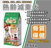 限時第2包半價【LV藍帶精選】熟齡減重犬1.5KG - 狗飼料