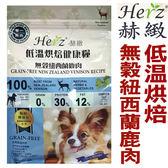 ◆MIX米克斯◆Herz 赫緻低溫烘焙犬糧.無穀紐西蘭鹿肉2磅,天然單一純肉低溫烘焙,完整營養滿點