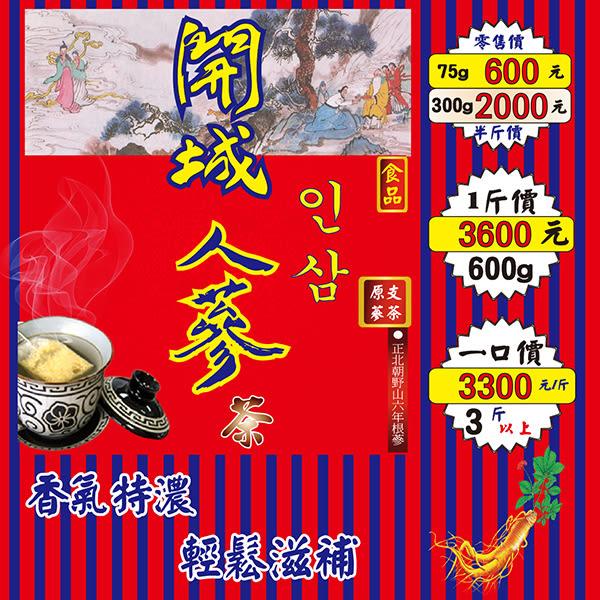 C31Y【開城高麗蔘▪3D茶►600g】✔6年根▪北韓高麗蔘茶(食品)║東洋蔘粉▪新鮮人蔘