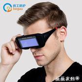 護目鏡 自動變光電焊氬弧焊眼鏡男焊工專用護目鏡護眼防強光燒焊電焊面罩 薇薇家飾