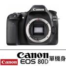 Canon EOS 80D BODY 單...