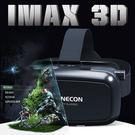 【SZ33】千幻魔鏡VR眼睛頭戴式電影院3D眼鏡壹體機虛擬現實AR智能遊戲頭盔