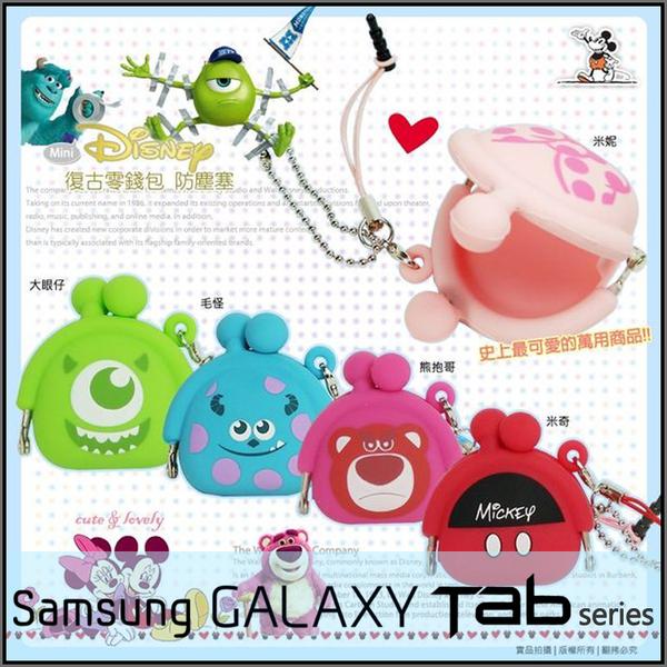 ◆正版迪士尼 復古珠扣零錢包 防塵塞吊飾/耳機塞/SAMSUNG GALAXY Tab A 8吋 P350/9.7吋 P550/Tab E 9.6吋/8吋
