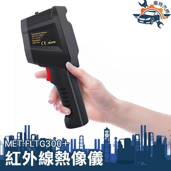 紅外線熱像儀 檢測工具 紅外線熱像儀 水電抓漏 空調 冷氣 氣密 檢查 彩色顯示 MET-FLTG300+